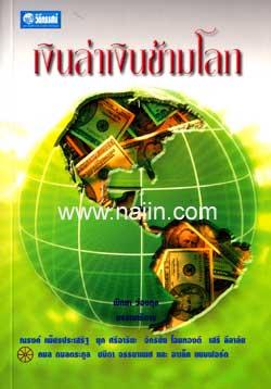 เงินล่าเงินข้ามโลก