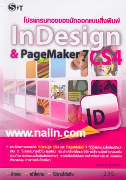 โปรแกรมทองของนักออกแบบสิ่งพิมพ์ InDesign CS4 & PageMaker 7