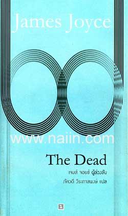 ผู้ล่วงลับ The Dead