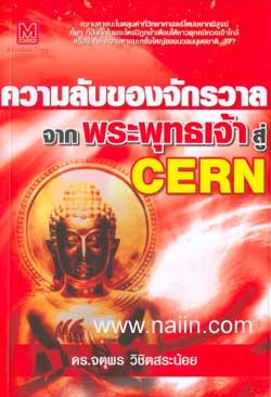 ความลับของจักรวาลจากพระพุทธเจ้าสู่ CERN