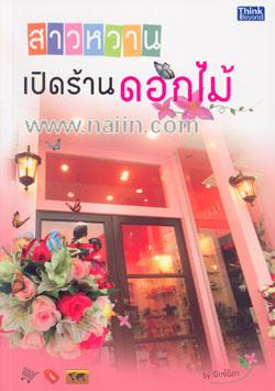สาวหวานเปิดร้านดอกไม้