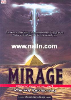 Mirage รหัสลับมายา มนตราทะเลทราย ล.1