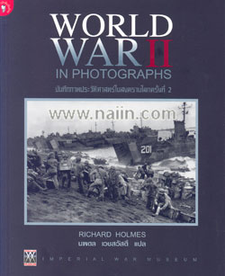 บันทึกภาพประวัติศาสตร์ในสงครามโลกครั้งที่ 2
