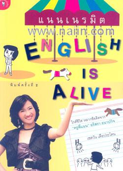 แนนเนรมิต English is Alive
