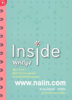 Inside ผู้หญิง