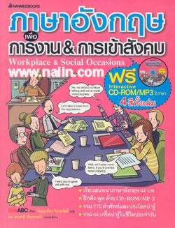 ภาษาอังกฤษเพื่อการงาน & การเข้าสังคม + CD