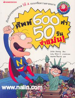 ศัพท์ 600 คำ 50 วัน จำแม่น!