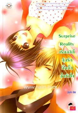 Surprise Reality เรียลลิตี้ลุ้นรัก กิ๊กกั๊กฉ่ำหัวใจ