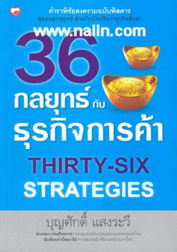 36 กลยุทธ์กับธุรกิจการค้า