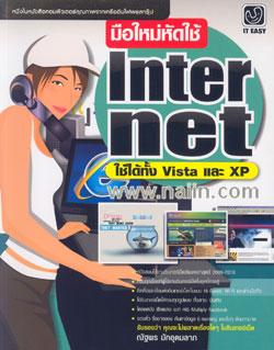 มือใหม่หัดใช้ Internet ใช้ได้ทั้ง Vista และ XP