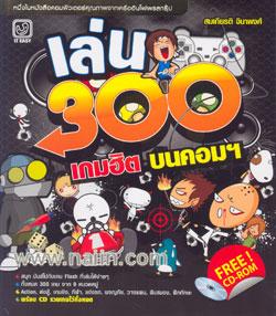 เล่น 300 เกมฮิต บนคอมฯ + CD