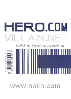 HERO.COM VILLAIN.NET