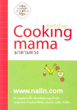Cooking mama เข้าครัวกับลูก