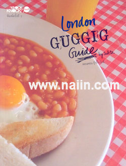 London GUGGIG Guide