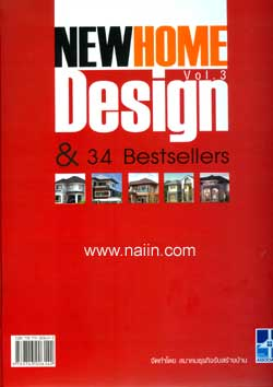 New Home Design Vol.3 & 34 Bestsellers