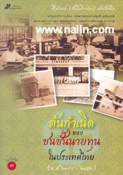 ต้นกำเนิดของชนชั้นนายทุนในประเทศไทย (พ.ศ.2398 - 2453)