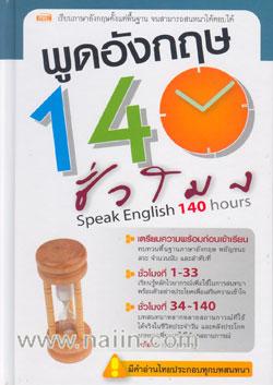 พูดอังกฤษ 140 ชั่วโมง + CD