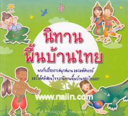 นิทานพื้นบ้านไทย