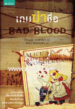 เกมฆ่าชื่อ Bad Blood