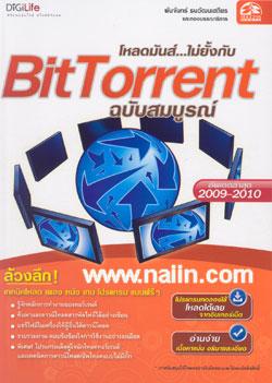 โหลดมันส์...ไม่ยั้งกับ BitTorrent ฉบับสมบูรณ์