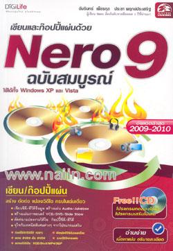 เขียนและก๊อปปี้แผ่นด้วย Nero 9 ฉบับสมบูรณ์ + CD