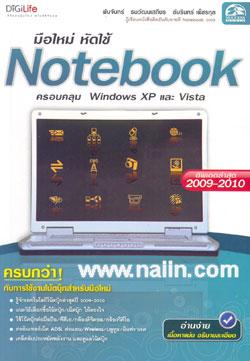 มือใหม่ หัดใช้ Notebook ครอบคลุม Windows XP และ Vista (2009-2010)