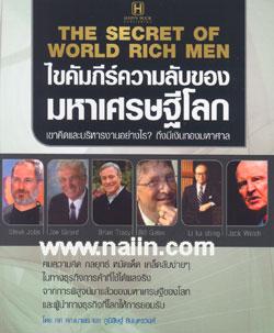ไขคัมภีร์ความลับของมหาเศรษฐีโลก