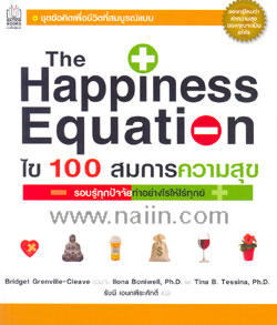 ไข 100 สมการความสุข