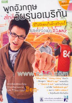 พูดอังกฤษสไตล์วัยรุ่นอเมริกัน ที่ไม่มีสอนในโรงเรียน + CD
