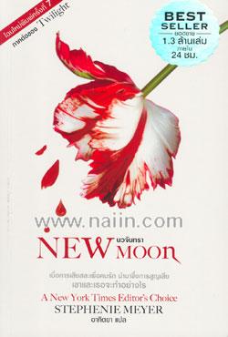 นวจันทรา New Moon (ปกใหม่)