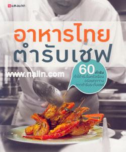 อาหารไทยตำรับเชฟ