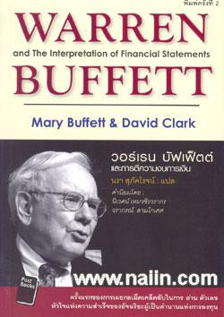 วอร์เรน บัฟเฟ็ตต์ และการตีความงบการเงิน