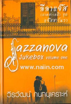 Jazzanova Jukebox Volume One(แจ๊สสาโนวา)