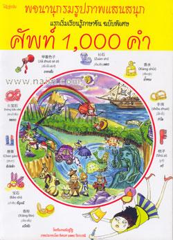 พจนานุกรมรูปภาพแสนสนุก แรกเริ่มเรียนรู้ภาษาจีน ฉบับพิเศษ ศัพท์ 1000 คำ