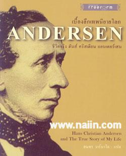 เบื้องลึกเทพนิยายโลก ชีวิตจริง ฮันส์ คริสเตียน แอนเดอร์เสน
