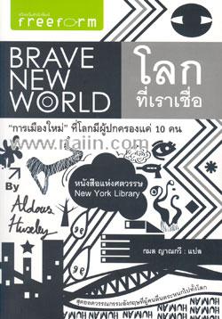 โลกที่เราเชื่อ Brave New World