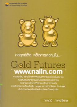 กลยุทธ์เด็ด เคล็ดการลงทุนใน...Gold Futures