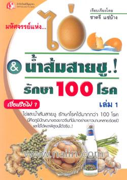 มหัศจรรย์แห่งไข่ & น้ำส้มสายชู รักษา 100 โรค ล.1