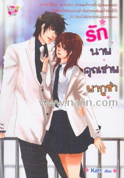รักนายคุณชายยากูซ่า