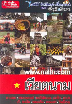ไปเองได้ จ่ายน้อยกว่า เที่ยวมากกว่า สไตล์พี่วุฒิ & พี่เคท : เวียตนาม