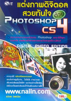 แต่งภาพดิจิตอลสวยทันใจด้วย Photoshop CS4