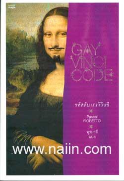 รหัสลับเกเก้วินชี Gay Vinci Code