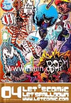 LET'S Comic 04