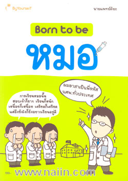 Born to be หมอ