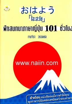 โอะฮะโย ฝึกสนทนาภาษาญี่ปุ่น 101 ชั่วโมง