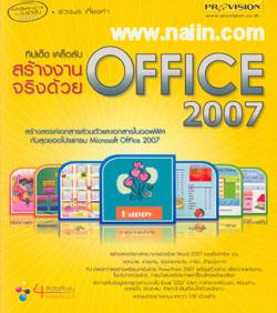 ทิปเด็ด เคล็ดลับ สร้างงานจริงด้วย Office 2007
