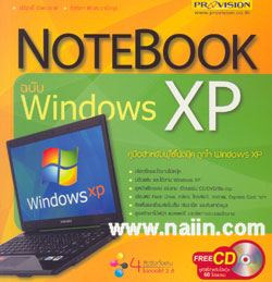 Notebook ฉบับ Windows XP + CD