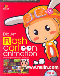 Flash cartoon animation + CD
