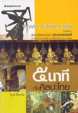 5 นาทีกับศิลปะไทย