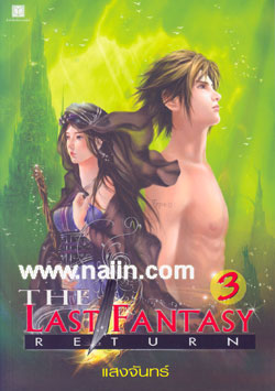 The Last Fantasy Return 3